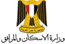 Photo of وزارة الإسكان والمرافق والمجتمعات العمرانية |طرح مساحات مختلفه من الأراضي
