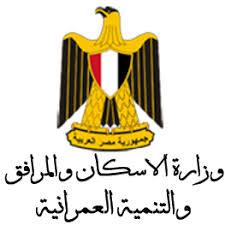وزارة الاسكان والتعيمر