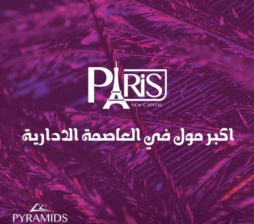 باريس إيست مول العاصمة الإدارية الجديدة  new capital