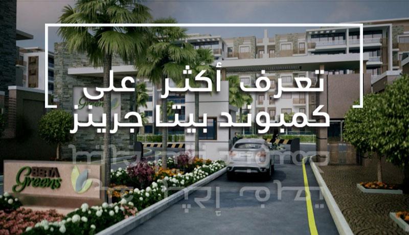 كمبوند بيتا جرينز القاهرة الجديدة