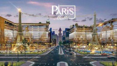 Photo of باريس ايست مول العاصمة الادارية بمقدم 5% وقسط على 8 سنوات