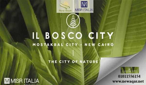 كمبوند البوسكو سيتي مدينة المستقبل 2020 Il bosco city misr italia