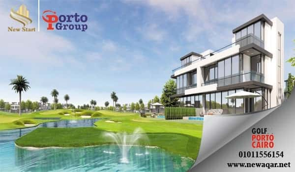 كمبوند جولف بورتو كايرو مستقبل سيتي شركة بورتو جروب 2020 GOLF PORTO CAIRO