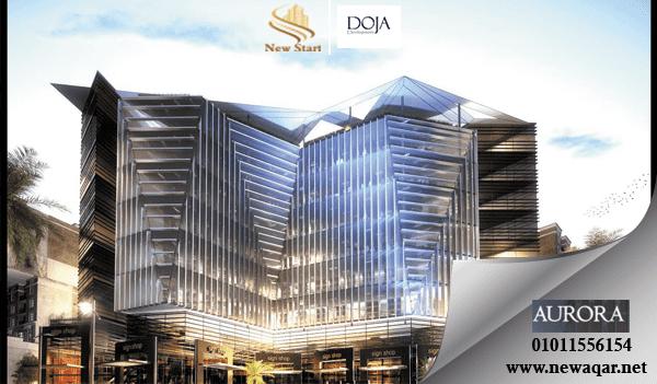 دوجا أرورا مول العاصمة الإدارية 2019 | Doja Aurora Mall New Capital