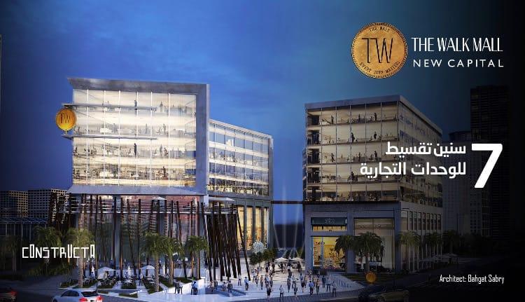 أسعار مول ذا ووك العاصمة الإدارية الجديدة  2020  The Walk Mall