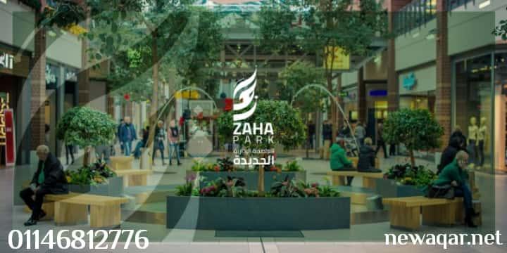 مول زاها العاصمة الإدارية
