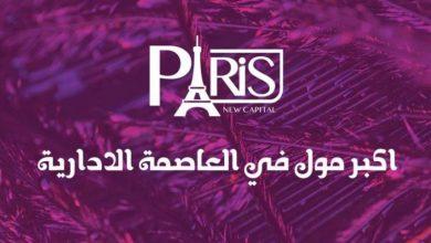 Photo of باريس ايست مول العاصمة الجديدة| بيراميدز للتطوير العقاري