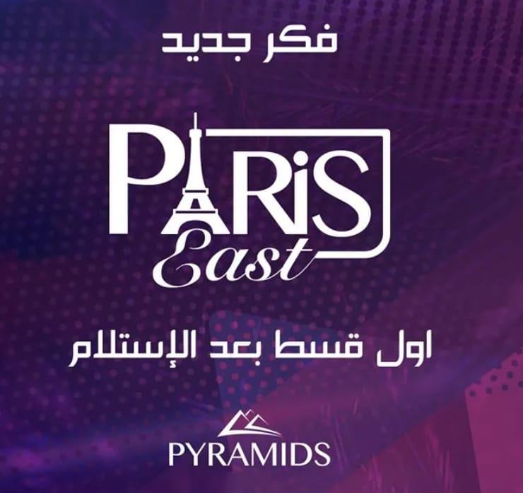 بيراميدز للتطوير العقاري تطلق مولها الرابع باريس مول العاصمة الادرية