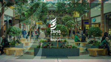 Photo of زها مول العاصمة الإدارية الجديدة-محلات للبيع بالتقسيط بالعاصمة الجديدة