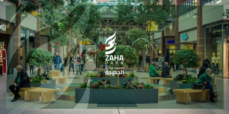 زها مول العاصمة الإدارية الجديدة | Zaha Mall