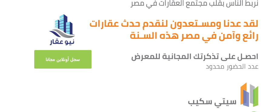 معرض سيتي سكيب مصر 2020 CityScape Egypt