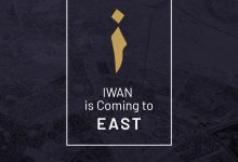 Photo of Iwan New Project In East Cairo 2020