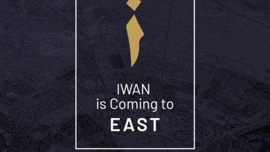 Photo of مشروع إيوان الجديد بالقاهرة الجديدة 2020