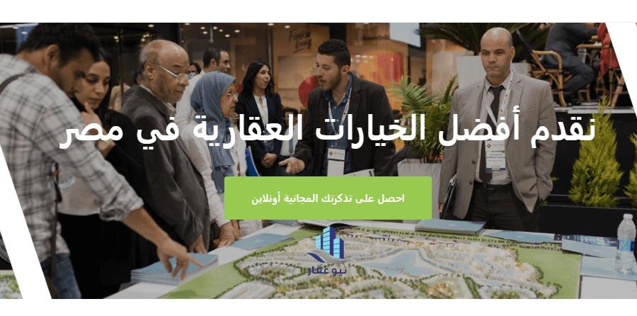 معرض سيتي سكيب مصر 2020 | CityScape Egypt