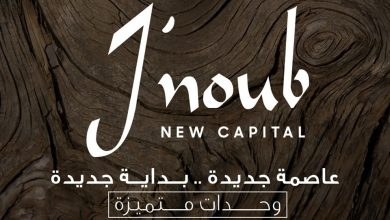Photo of Jnoub New Capital Compound | 10% down payment up to 7 years from OUD
