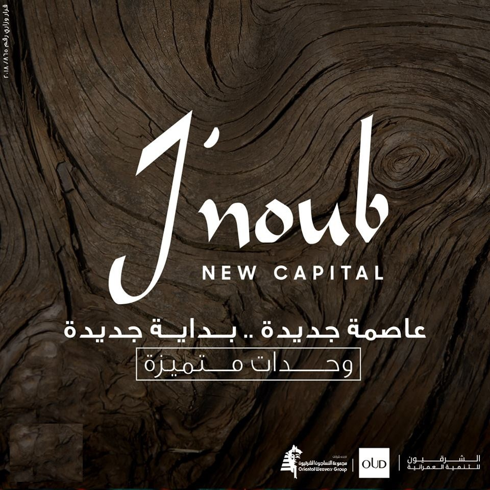 Jnoub New Capital Compound | 10% down payment up to 7 years from OUD