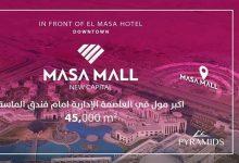 Photo of الماسة مول العاصمة الادارية بالقسط حتى 10 سنوات MASA MALL NEW CAPITAL