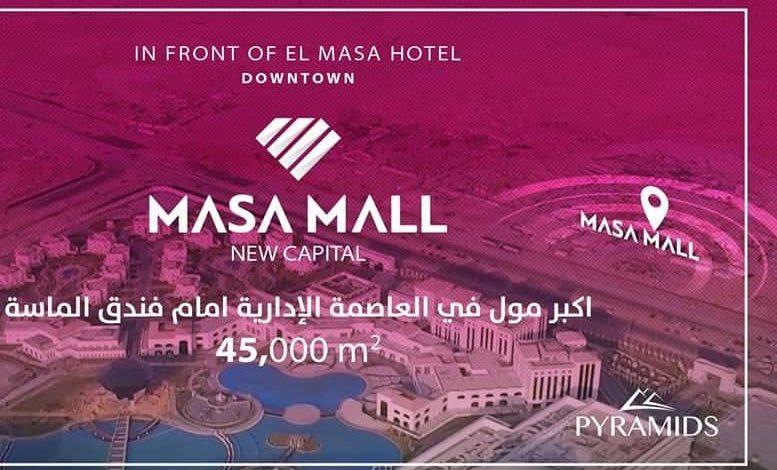 مول الماسة العاصمة الادارية الجديده