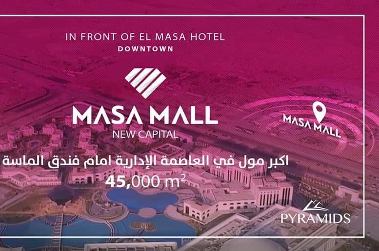 ماسة مول العاصمة الادارية بعائد إستثماري 16% | بيراميدز تتوسع | Masa Mall New Capital