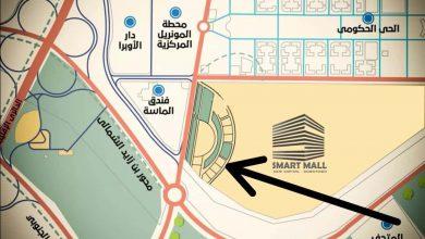 Photo of مول سمارت العاصمة الادارية الجديدة smart mall new capital
