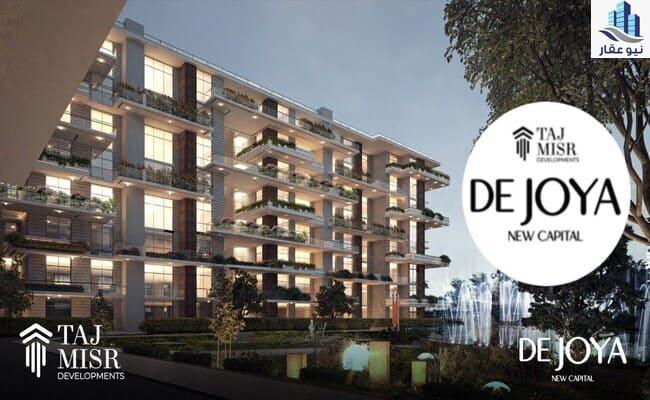 كمبوند دي جويا 3 العاصمة الإدارية الجديدة Dejoya New Capital