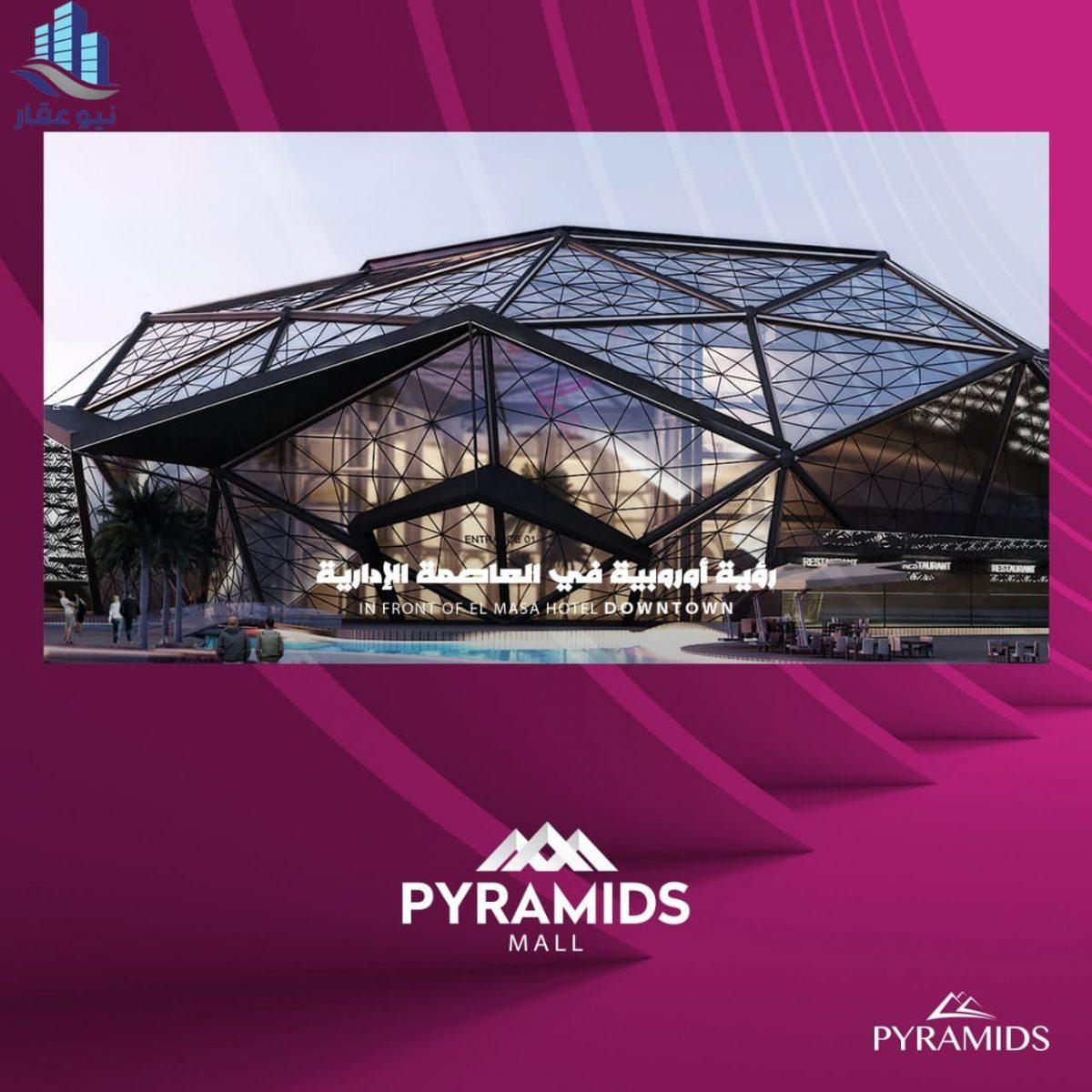 بيراميدز مول العاصمة الإدارية الجديدة|pyramids mall new capital