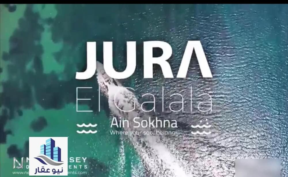 قرية جورا الجلالة العين السخنة Jura el Galala el Sokhna