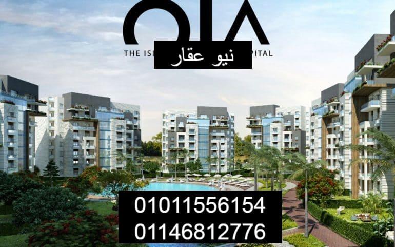 شقة للبيع في كمبوند أويا العاصمة بخصم يصل الى 40%