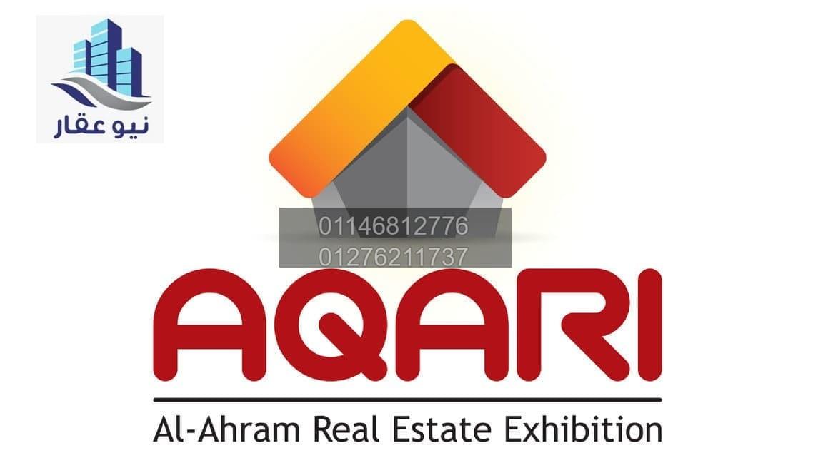 معرض الاهرام العقاري 2020 AQARI (اكتشف أفضل فرص الاستثمار)
