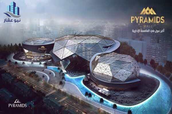 بيراميدز مول العاصمة الإدارية الجديدة pyramids mall new capital