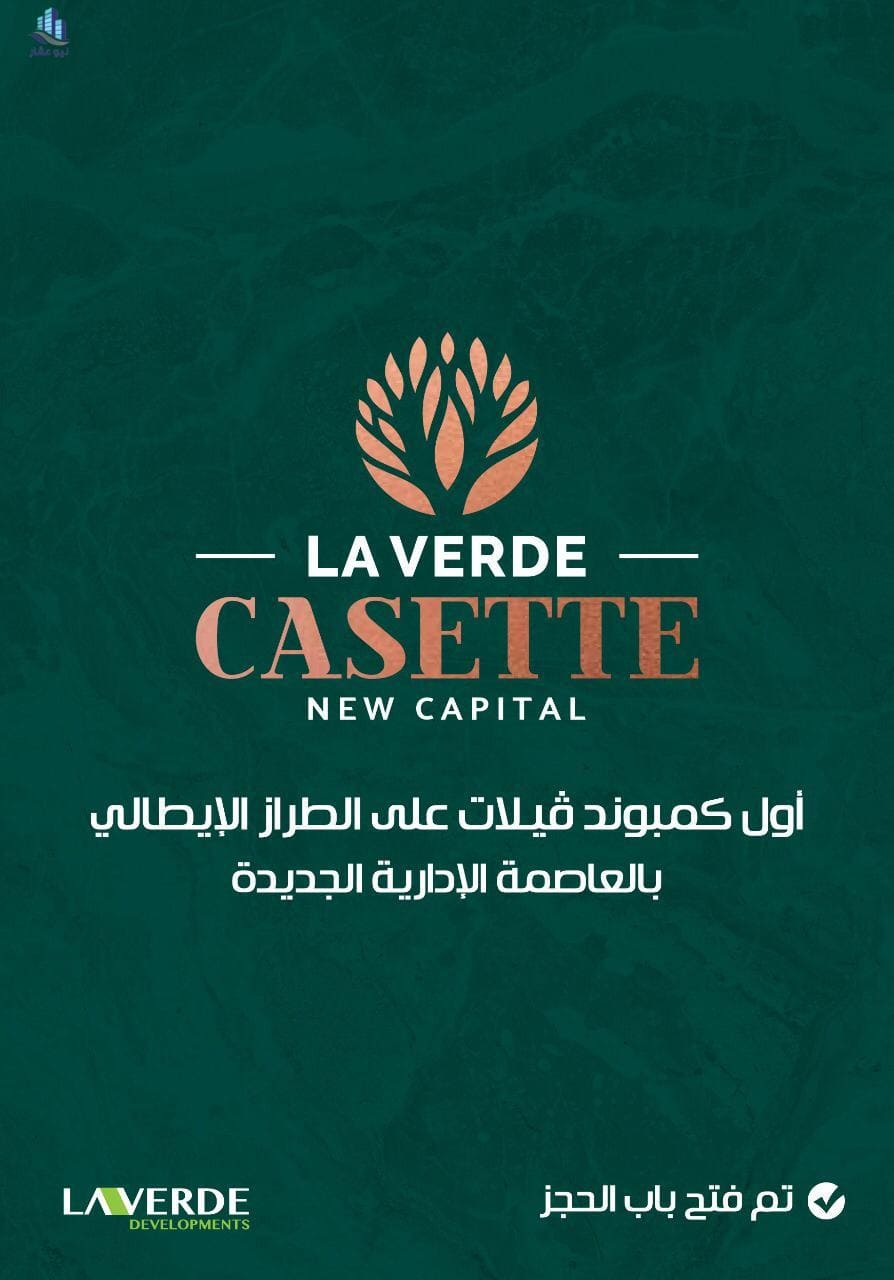 كمبوند لافيردى العاصمة الإدارية الجديدة La Verde New Capital