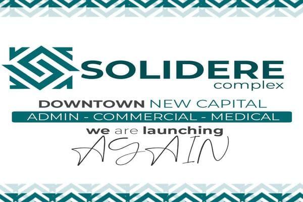 مول سوليدير العاصمة الادارية Solidere Mall New Capital