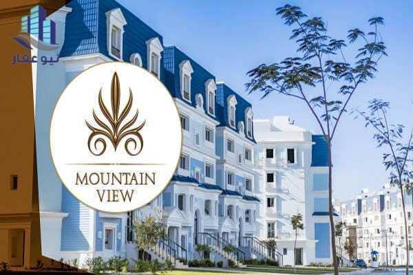 كمبوند ماونتن فيو هايد بارك التجمع الخامس Mountain View Hyde Park