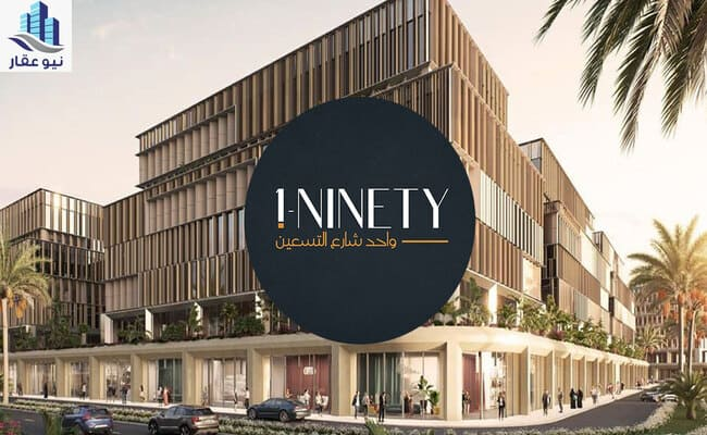 مول واحد شارع التسعين القاهرة الجديدة Mall One Ninety