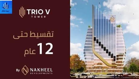 تريو في تاور العاصمة الإدارية TRIO V TOWER NEW CAPITAL