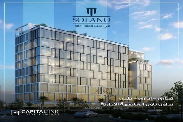سولانو مول العاصمة الإدارية الجديدة Solano mall new capital