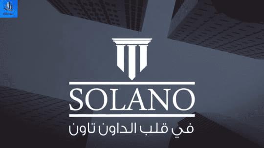 سولانو مول العاصمة الإدارية الجديدة Solano new capital