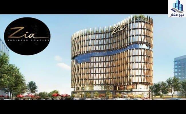 مول زيا بيزنس العاصمة الإدارية الجديدة ZiA Business Complex