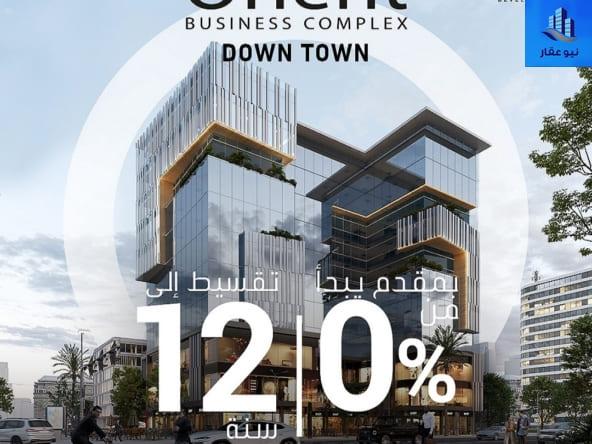 مشروع اورينت بيزنس كومبيلكس العاصمة الاداريةOreint Business Complex