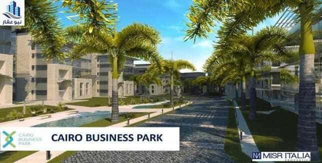 كايرو بيزنس بارك القاهرة الجديدة cairo business park new cairo